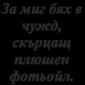 На кирилица