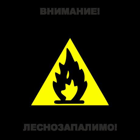 flamable