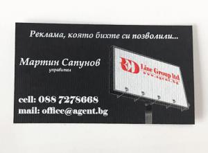 визитка на черен картон с бял печат