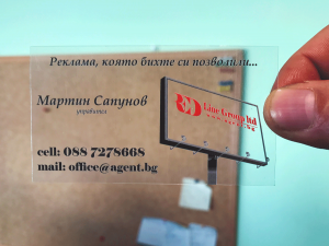 прозрачна визитка