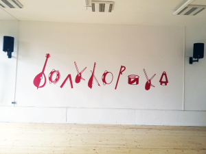 Танцов клуб фолклорика